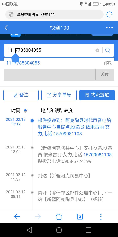 Screenshot_20210225-085156.png