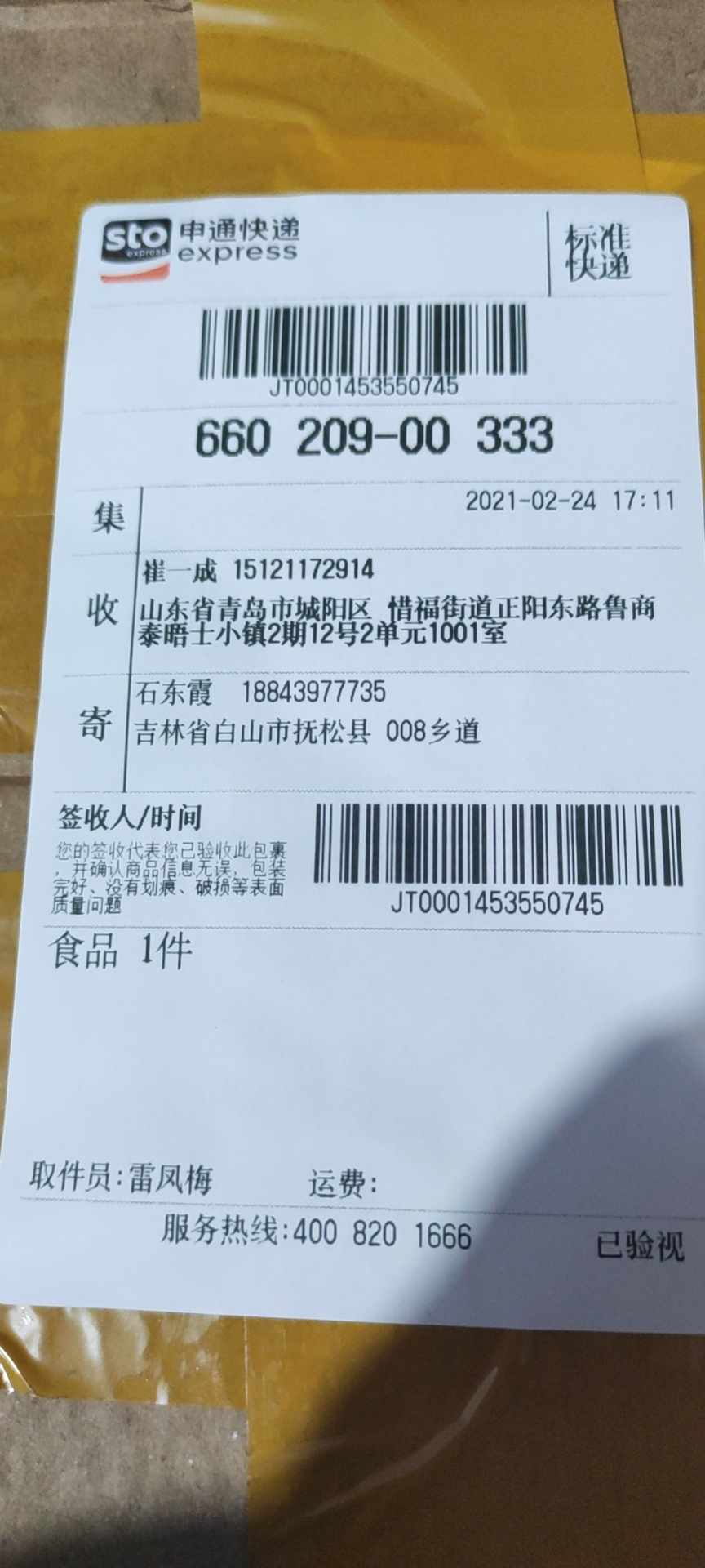 482002DC-7735-4B22-BE3E-EBFC1DC2DD18.jpeg