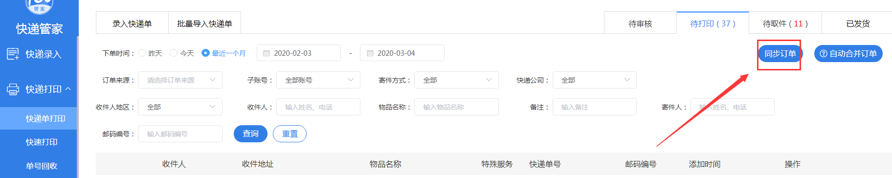 QQ图片20200304121213.png