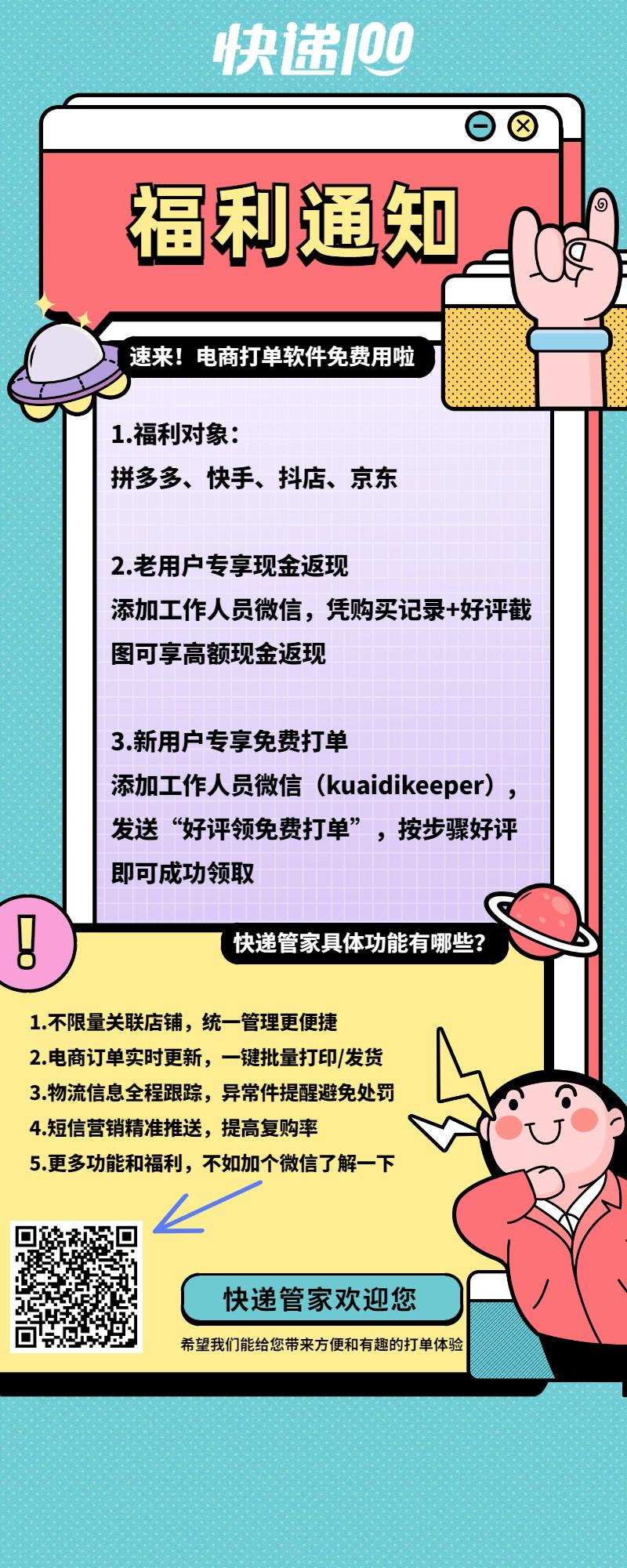 校园招聘_扁平_手机海报.jpg